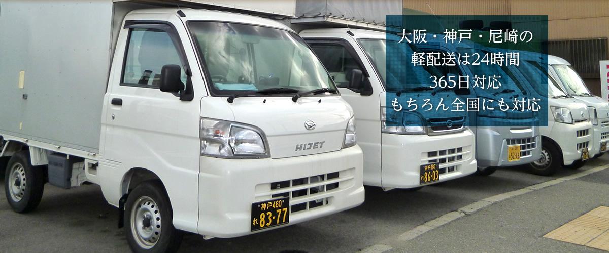 大阪・神戸・尼崎の軽貨物運送 株式会社豊栄