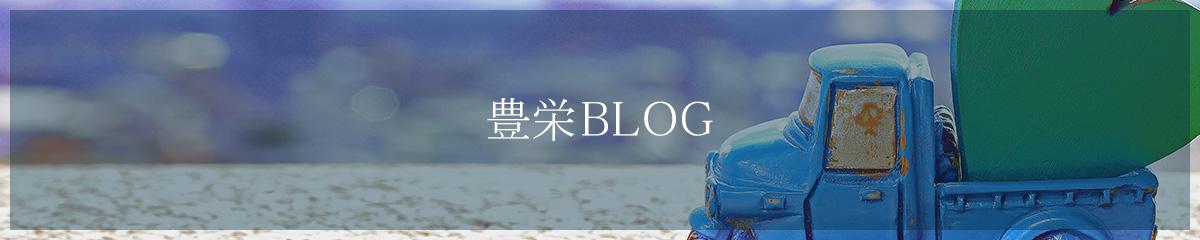 豊栄ブログ